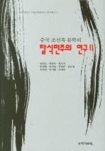 중국 조선족 문학의 탈식민주의 연구. 2