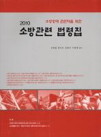 소방방재 관련자를 위한 소방관련 법령집(2010)