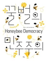 꿀벌의 민주주의