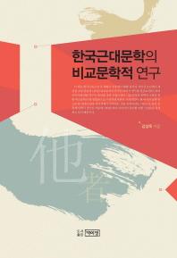 한국근대문학의 비교문학적 연구