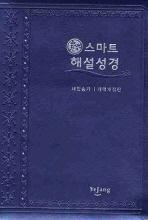 스마트 해설성경(새찬송가)(소)(청보라)