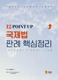 12 Point Up 국제법 판례 핵심정리