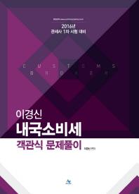 이경신 내국소비세 객관식 문제풀이(2016)(인터넷전용상품)