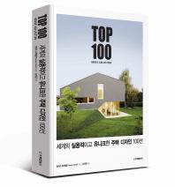 세계의 실용적이고 유니크한 주택 디자인 100선