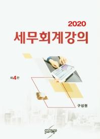세무회계강의(2020)