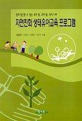자연친화 생태유아교육 프로그램