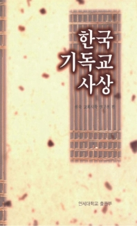 한국 기독교 사상