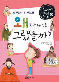 토론하는 위인동화 왜 그랬을까 한국의 위인들
