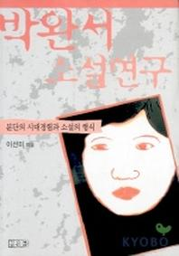 박완서 소설연구