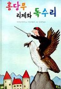 홍당무 리제와 독수리