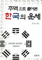 주역으로 풀어본 한국의 운세