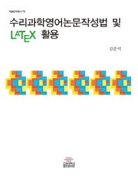 수리과학 영어논문작성법 및 LATEX 활용