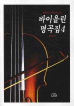 바이올린 명곡집. 4
