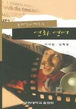 놀려먹고 배우는 영화 영어