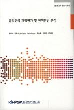 공적연금 재정평가 및 정책현안 분석