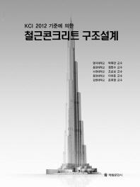KCI 2012 기준에 의한 철근콘크리트 구조설계
