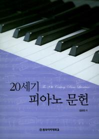 20세기 피아노 문헌