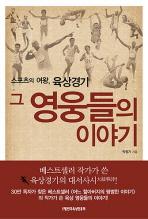 스포츠의 여왕, 육상경기 그 영웅들의 이야기