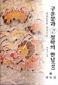 구운몽과 동서철학의 만남(상)