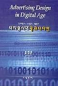 디지털시대 광고디자인