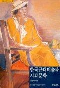 한국근대미술과 시각문화