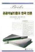 공공저널리즘과 한국언론(커뮤니케이션총서 13)
