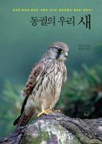 동궐의 우리 새