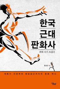 한국 근대 판화사