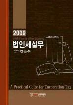 법인세실무(2009)
