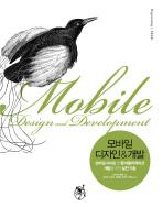 모바일 디자인 개발