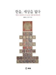 한울, 세상을 열다: 한울 김준원 큰스승님 법문집. 1