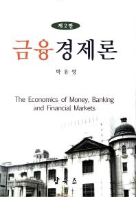 금융경제론