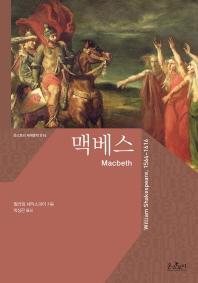 맥베스 (Macbeth)
