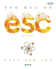 ESC 중학 한번에 풀리는 화학(2021)