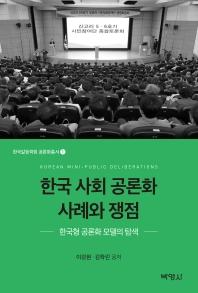 한국 사회 공론화 사례와 쟁점