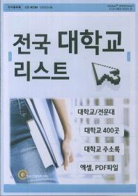 전국 대학교 리스트(CD)