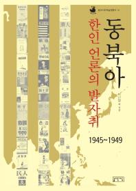 동북아 한인 언론의 발자취(1945-1949)