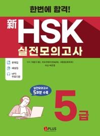 한번에 합격! 신HSK 실전모의고사 5급(2020)