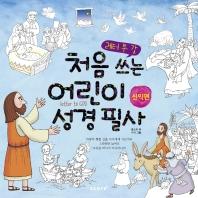 레터 투 갓 처음 쓰는 어린이 성경 필사(신약편)