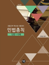 민법 총칙: 단문과 사례(2020)