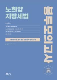 노희양 지방세법 봉투모의고사(2021)