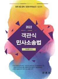2022 객관식 민사소송법