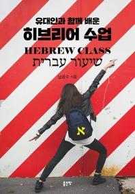 유대인과 함께 배운 히브리어 수업