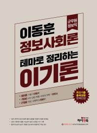 EBS 이동훈 정보사회론 테마로 정리하는 이기론(군무원 정보직)