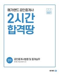 공인중개사법령 및 중개실무(공인중개사 2차)(2021)
