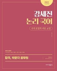 2022 강세진 논리 국어: 국어 문법과 어문 규정