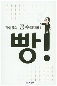 김성룡의 꼼수 퇴치법. 1