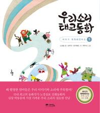 우리소리 태교동화. 1