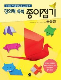 아이의 두뇌 발달을 도와주는 창의력 쑥쑥 종이접기: 동물원