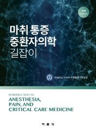 마취 통증 중환자의학 길잡이